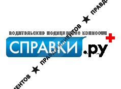 Купить в Орехово-Зуево медицинскую справку для замены водительского удостоверения