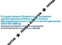 Справка из наркодиспансера для водительских прав Павловский Посад
